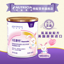 Neocate Chinese Edition 1-stage amino acid formula powder 400g for baby milk protein Allergy