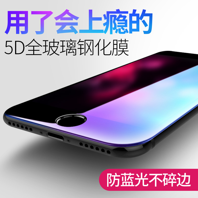 Apple 7 tempered film 9D full screen coverage 5d all-inclusive iPhone8Plus anti-blue seven mobile phone 8p just glass