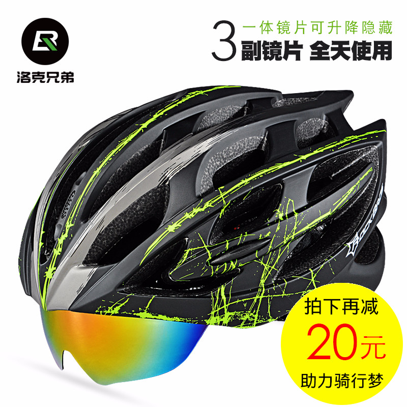 Rock brothers bicycle helmet with goggles men and women one-piece super light mountain bike riding helmet equipment