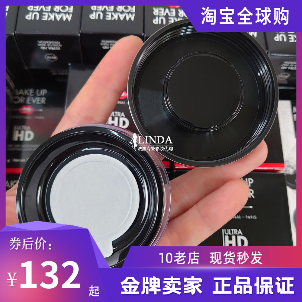 MAKEUPFOREVER HD high-definition non-marking powder, light smoke loose powder, long-lasting makeup and oil control powder