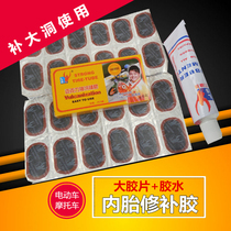 Electric vehicle cold patch glue large-size tire glue inner tire glue locomotive tire glue bicycle tire glue tire glue glue