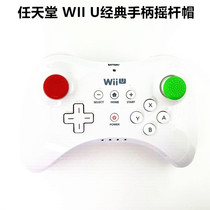 WII u rocker hat Classic handle rocker cap WIIU horn handle rocker protection Cap TPU anti-skid sleeve