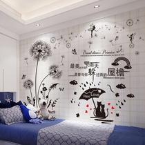 Romantique chaud fille chambre lit auto-adhésif papier peint décorations stickers Muraux stickers Muraux