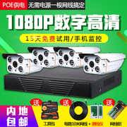 1080P Ultra HD POE package monitoring equipment set machine network home night vision surveillance camera