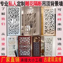 Гостиная выдалбливают резной экран перегородки европейский китайский цветок решетки фон стены деревянные резные простые сквозные цветочные панели прихожая подвесной потолок
