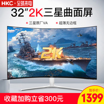 HKC 32-inch 2K curved computer monitor ultra-thin borderless c325q Gaming Game LCD eat chicken song screen desktop display PS4 large screen HDMI internet cafe 27 internet cafe widescreen 4