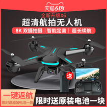UAV remote control aircraft high-definition aerial photography aircraft primary school boys fall resistant children entry level special toys