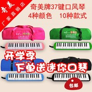Post Chi Mei organ 37 key 32 key students beginner entry children mouth organ teaching performance with blowpipe