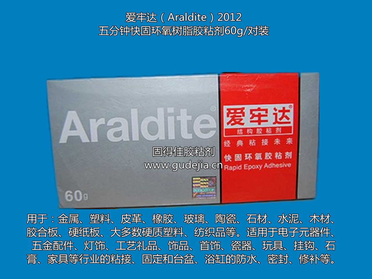 Araldite's five-minute quick-drying structural adhesive, fast-setting epoxy adhesive, AB glue
