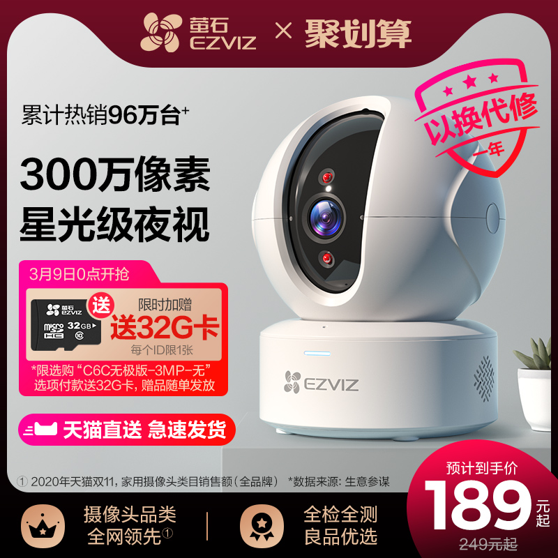 Fluorite C6C wireless monitor 360-degree panoramic webcam home phone wifi remote HD night vision