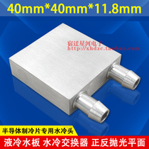 Water head 40 * 40 * 12mm special water head plane water-cooled plate CPU water-cooled radiator