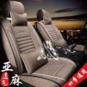 The automobile seat surrounded by special seat cushion sets new round general flax fabric seat cushion in autumn and winter in Changan