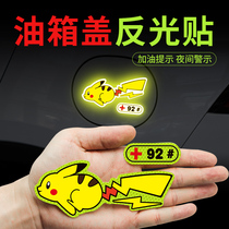 Car fuel tank cap car stickers decorative reflective stickers Pikachu cute creative personality scratches block refueling mouth stickers#
