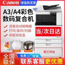 Цветной лазерный A3 фотокопировальный станок Canon iRC3120L печатный станок C3125 черно-белый офис бизнес A4 высокоскоростной подметать беспроводной большой двухъядерный 3020 обновление смарт-C3720