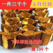 Gold ingot paper semi-finished ghost money sacrificial supplies burning paper money yellow paper gold paper 3000 gold and silver ingot burning paper