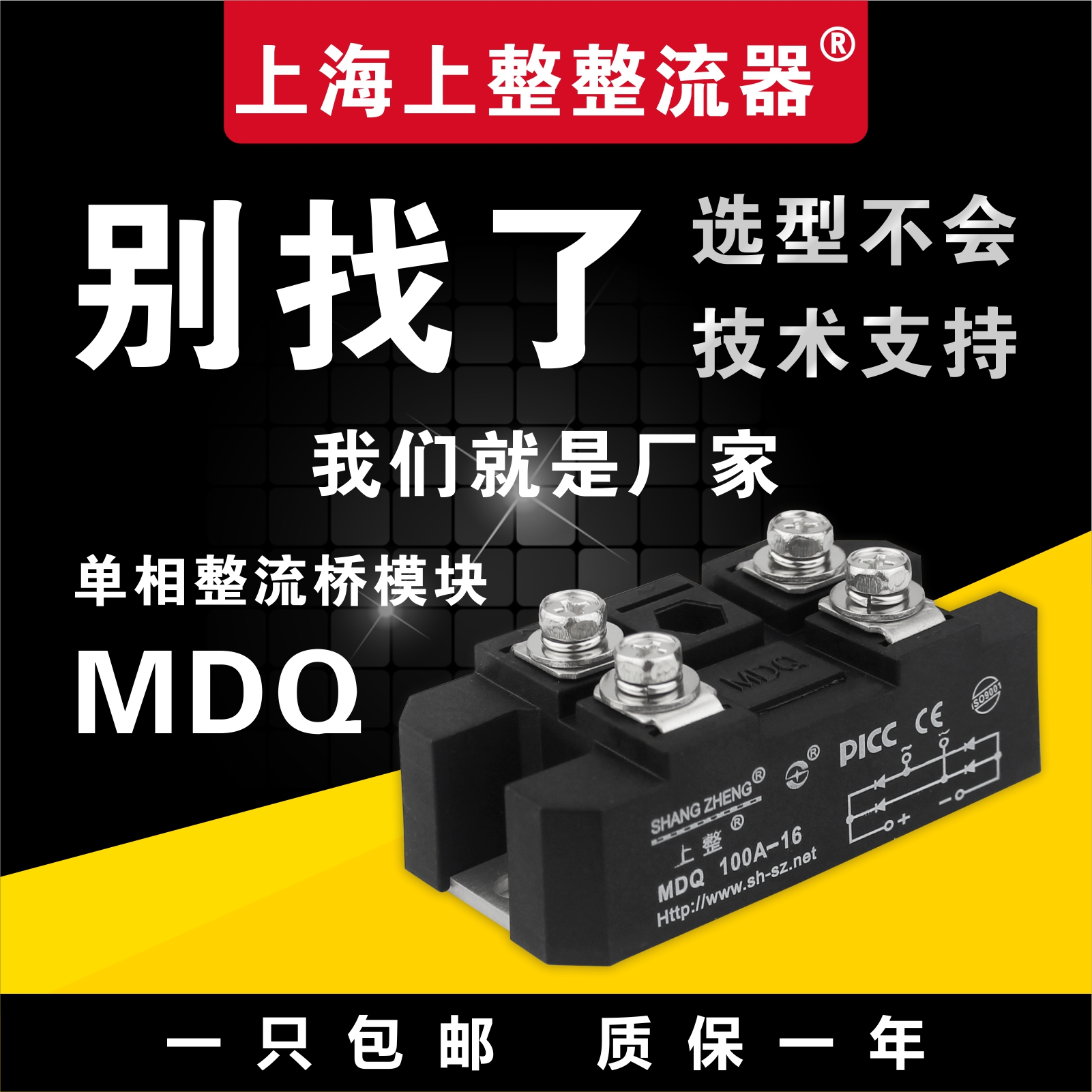 On the whole single-phase rectifier rectifier bridge module charger MDQ12V100A220V high-power DC 60A