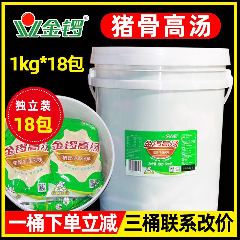 Golden gong pig bone rich flavor high soup 18kg concentrated commercial bone soup big bone white soup hot pot spicy hot