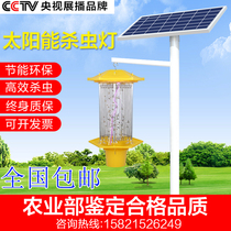 Solar insecticidal lamp Outdoor agricultural insect trap Mosquito orchard frequency vibration pest control Household farm waterproof fish pond