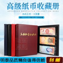Mingtai PCB Collection Commemorative Note Book Coin Book Large-capacity high-end banknote book