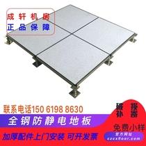 All steel ceramic surface anti-static flooring room floor school overhead electrostatic flooring 600*600 Network Flooring