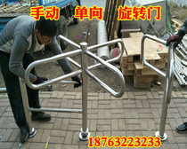 Shopping mall supermarket one-way exit revolving door only into the sluice channel pendulum gate guardrail import and export one-way door
