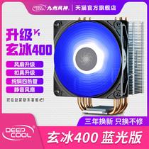 Kyushu aoshenxuan glace 400 cpu radiateur hôte ventilateur en laiton 1155 muet AMD ordinateur de bureau AM4