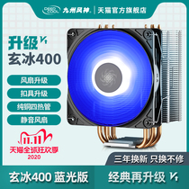 Kyusju Fengsong Ice 400 CPU Radiator Host Copper Tube 1155 Silent Amd-Type Computer AM4