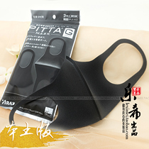 Japanese pitta MASK Luhan the same mask black grey anti-pollen breathable soft elasticity 3 pieces