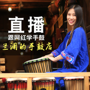 LAN LAN shougu 8 inch 10 inch 12 inch children adult beginners advanced introduction to African drum Yunnan Lijiang drum