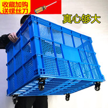 Plastic turn basket large rectangular express box garment factory with large basket thickened with wheels to collect boxes wholesale
