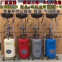 Pumping unit oil receiving waste oil bucket gas incentive oil recovery collector Automobile Oil-changing oil machine auto insurance tool