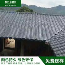 Small green tile small gray tile resin tile roof tile antique tile roof tile plastic tile Green tile Courtyard Ancient building tile
