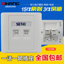Shengtuo Double-port free-play network cable socket panel 86 type 2-bit wall Internet Computer Telephone 2 module