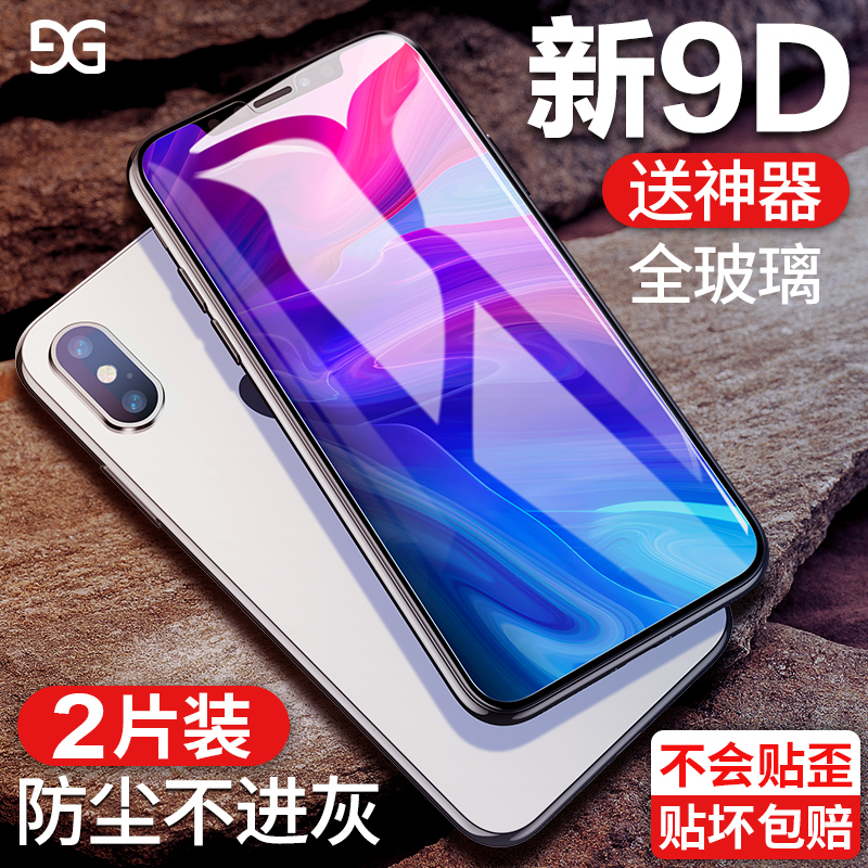 [The goods stop production and no stock]Apple Xs Phone Film 7 Apple Xs Phone Film Full Screen Covering 8plus Anti-peeping and Anti-peeping Phone XR Blue-ray Phone xmax Sneaking XR Protection 8pX