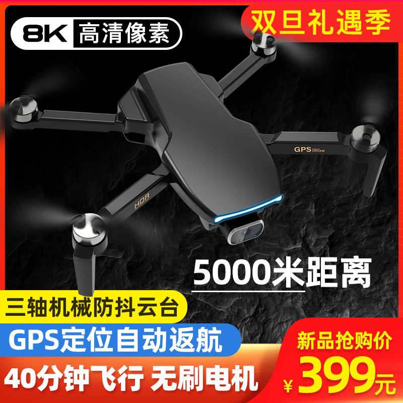 Brushless gps drone aerial camera HD professional 4K ultra-long range 5000 meters stacked remote control helicopter