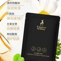 Kangaroo mother pregnant woman 麪 film 20 pieces of birds nest moisturizing moisturizing go yellow bright cleaning pores female male student shop