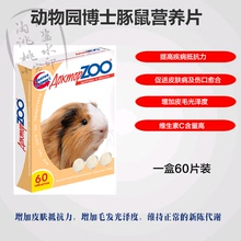 Russian Zoo Doctor Nutrition Tablets for Dutch Pig and Guinea Pig Nutrition Supplement Skin, Intestine, Respiratory Tract and Anti-Stress