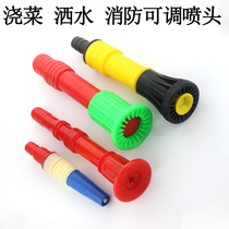 Water pump Nozzle watering flower sprinkler 6 minutes 1 inch 2 inch fire nozzle adjustable large spray head pouring vegetable plastic nozzle