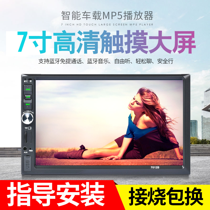 7 inch high-definition touch screen car MP5 audio and video player Bluetooth reversing MP4 car CD host DVD savings