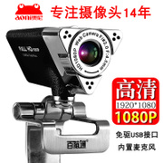 Hybrid 1080P desktop computer camera with microphone USB free drive HD anchor live Beauty Video