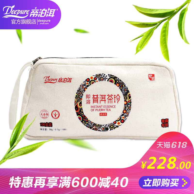 Dipoer instant Puer tea jewelry 100 portable travel gift manufacturers direct package Shunfeng