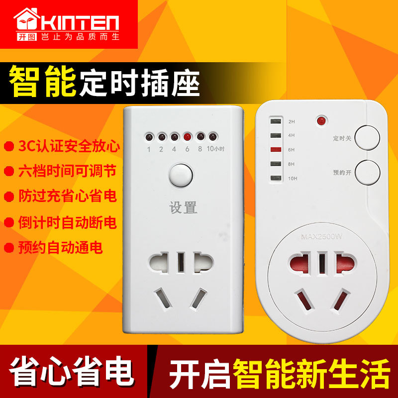 Timer timing socket Kitchen fan timing switch socket Electronic timer battery car charging controller