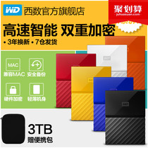 WD Western Data Mobile Hard Disk 3TB My Passport 3T Mobile Hard Disk USB3.0 Encryption