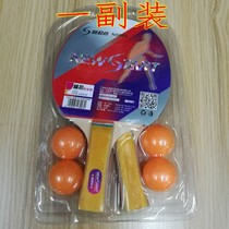 Genuine racket childrens toy table tennis pat a pair of ball tennis racket finished products Pat Ping-pong racket