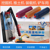 Excavator bulldozer loading machinery car high temperature butter lubricating oil bomb No 2 No 3 Caterpillar special grease