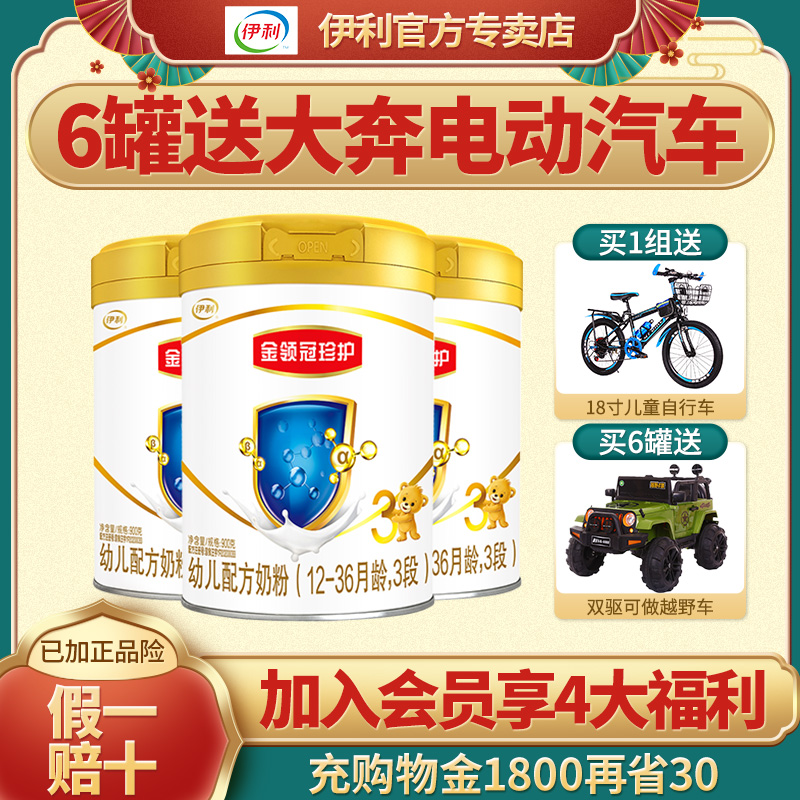 Yilijin collar Guan Zhen care 3-stage milk powder 1-3 years old infants 900gg three-stage formula flagship store official website 3 cans