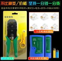 Genuine Wire clamp Set network tool wire wire meter measuring device + crystal head clamp WIRE clamp wire pliers