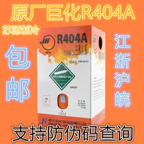 Juhua machine à glaçons réfrigérant de stockage à froid R404A Freon poids net 10KG Jiangsu Zhejiang Shanghai