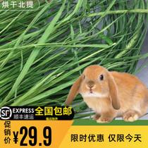 21 год новой травы домашнее животное кролик шиншилла сушка Северный Тимоти кормовое сено вес брутто 2 кг чистая трава 16 кг