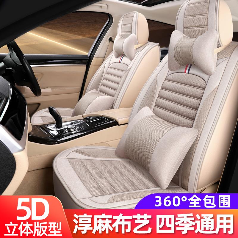 Car cushion 2020 new four-season gm full-enclosed seat cover car special seat cushion seat cover cotton linen art